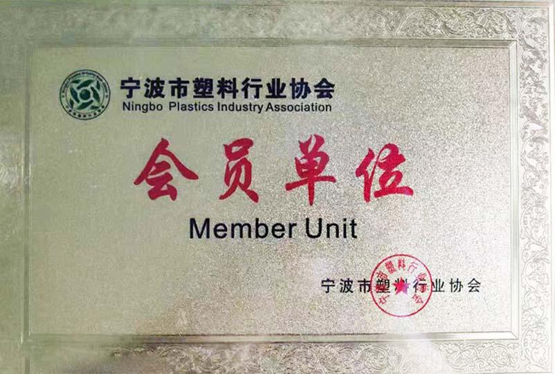 宁波思必德新材料有限公司正式成为宁波塑料行业协会会员单位