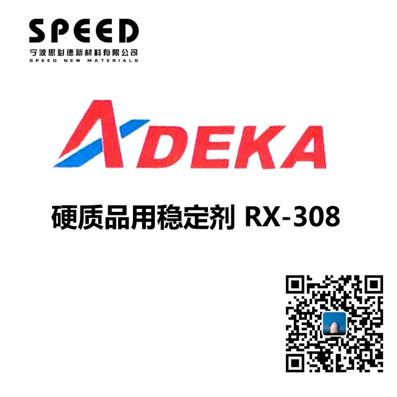 硬质用稳定剂 日本艾迪科 RX-308