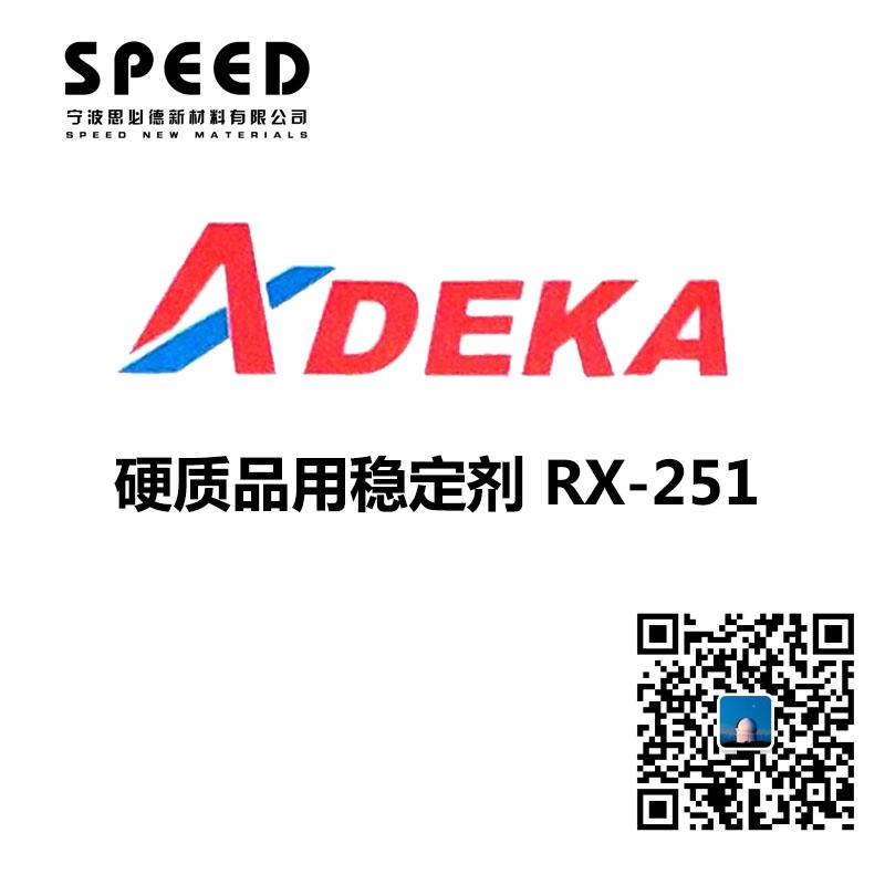 硬质用稳定剂 日本艾迪科 RX-251