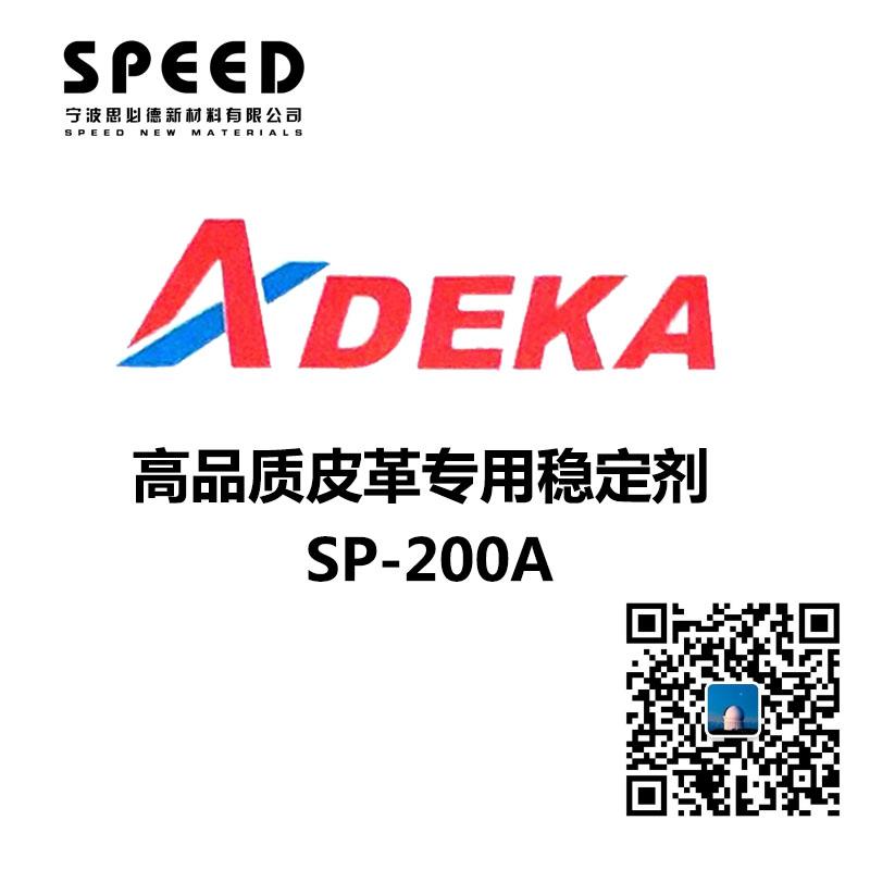 高品质皮革专用稳定剂 日本艾迪科 SP-200A