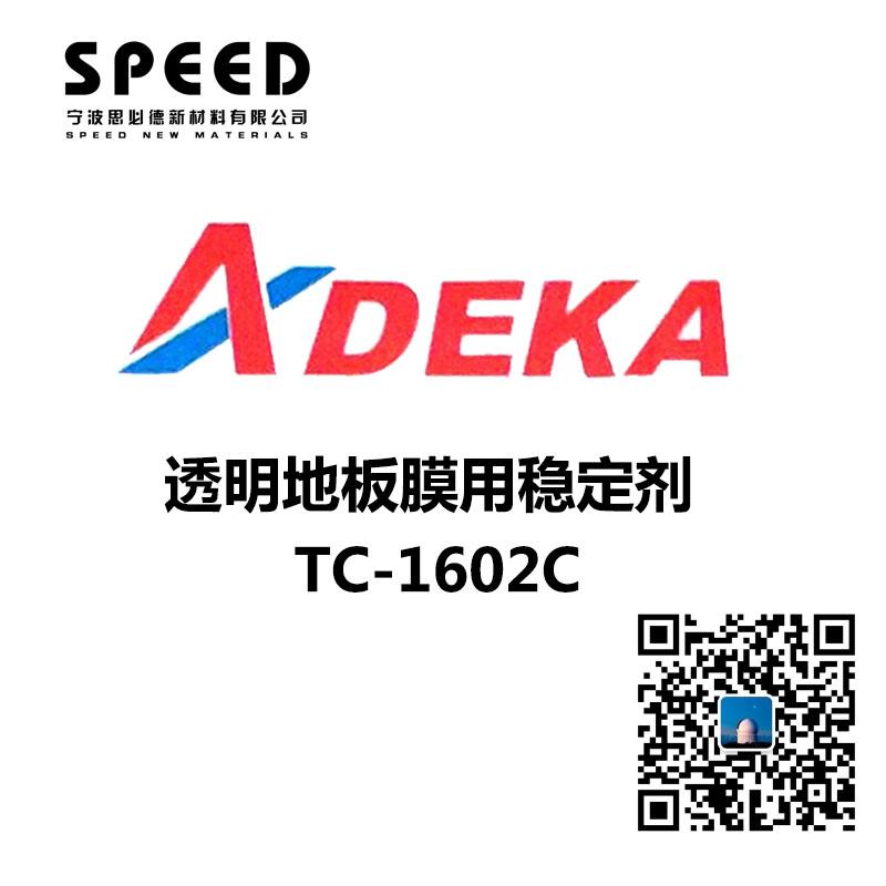 透明地板膜用稳定剂 日本艾迪科 TC-1602C