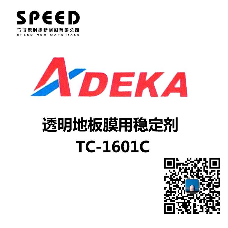 透明地板膜用稳定剂 日本艾迪科 TC-1601C