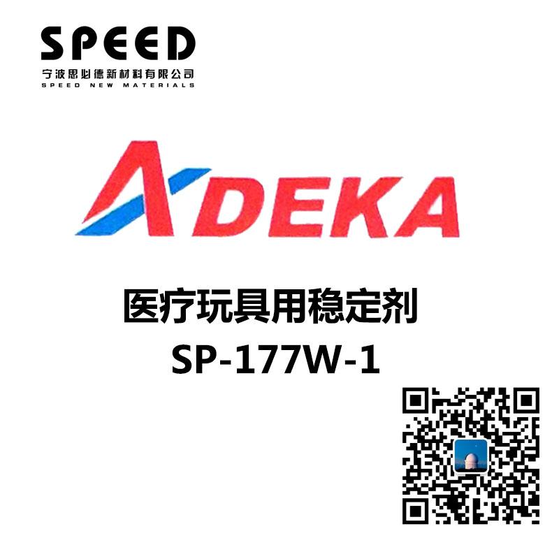 医疗玩具用稳定剂 日本艾迪科 SP-177W-1