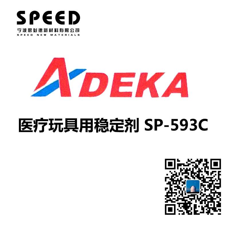 医疗玩具用稳定剂 日本艾迪科 SP-593C