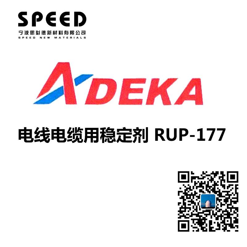 电线电缆用稳定剂 日本艾迪科 RUP-177