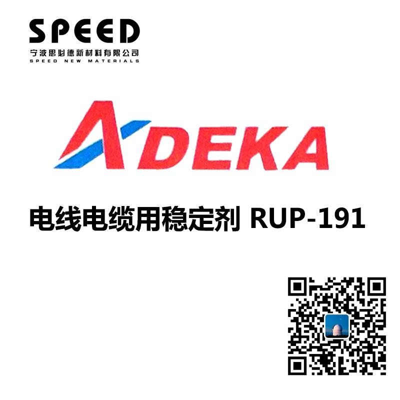 电线电缆用稳定剂 日本艾迪科 RUP-191