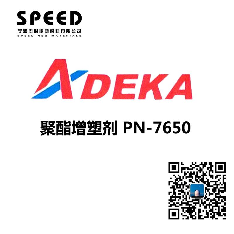 聚酯增塑剂 日本艾迪科 PN-7650