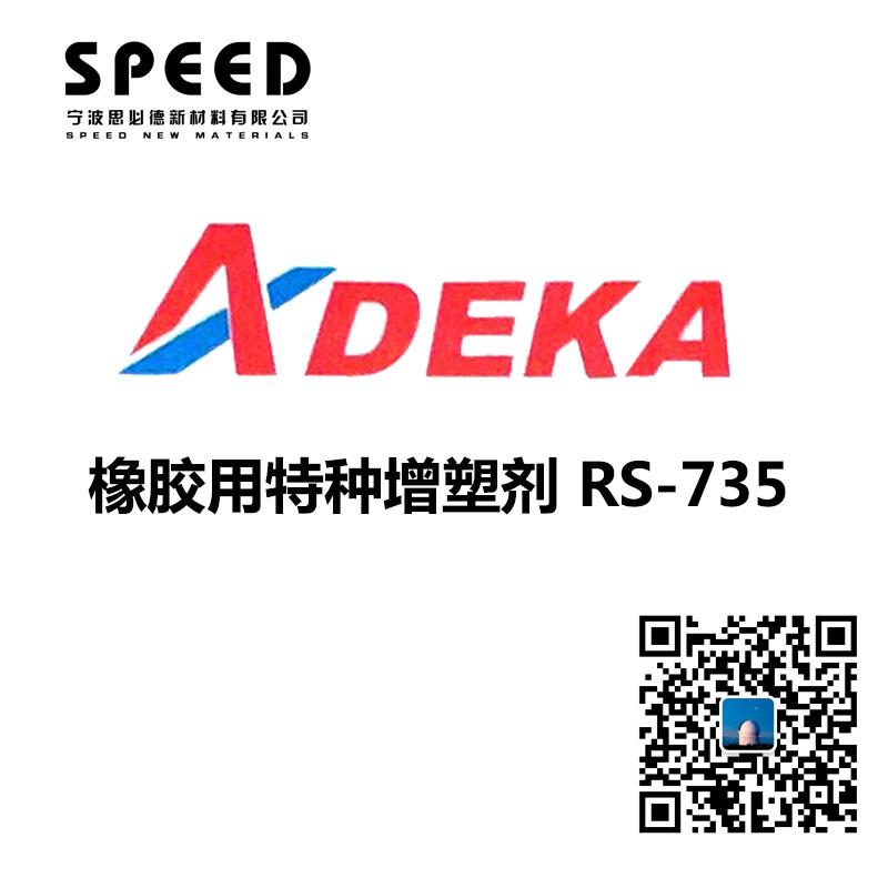 橡胶用特种增塑剂 日本艾迪科 RS-735