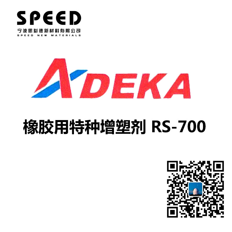 橡胶用特种增塑剂 日本艾迪科 RS-700