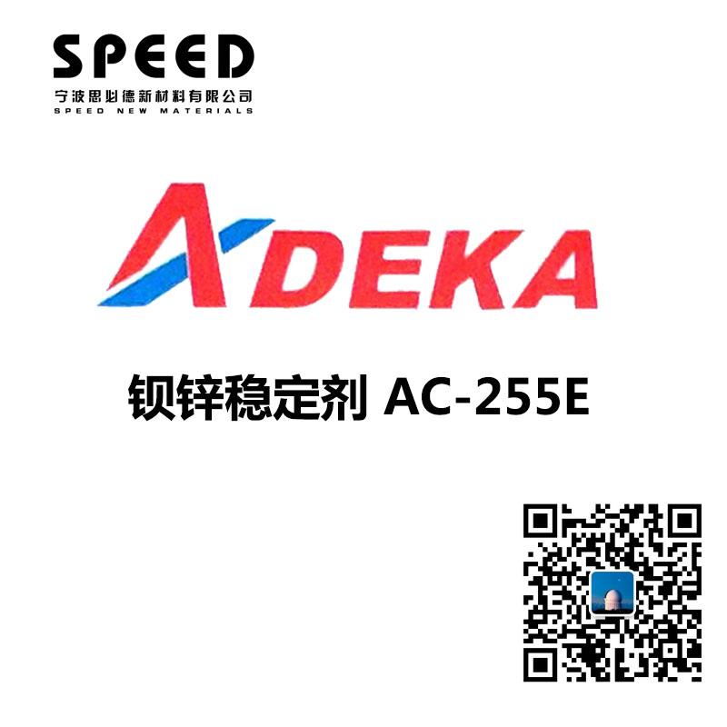 钡锌稳定剂 日本艾迪科 AC-255E