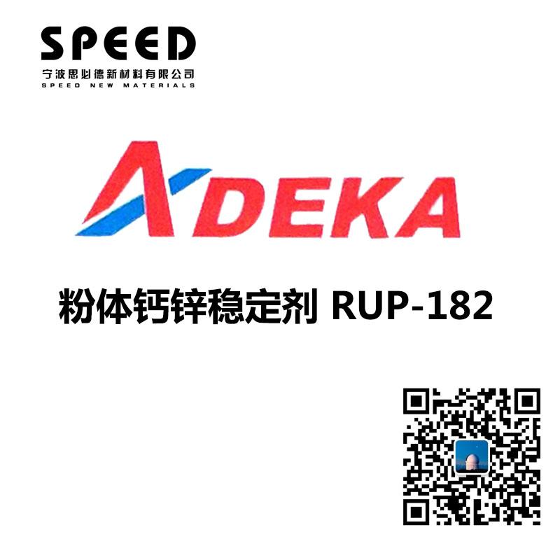 电线电缆用稳定剂 日本艾迪科 RUP-182