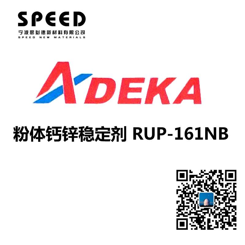 电线电缆用稳定剂 日本艾迪科 RUP-161NB