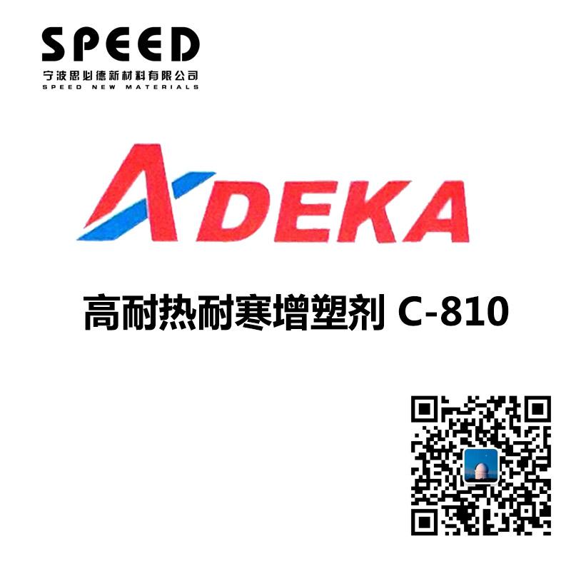 高耐热耐寒增塑剂 日本艾迪科 C-810