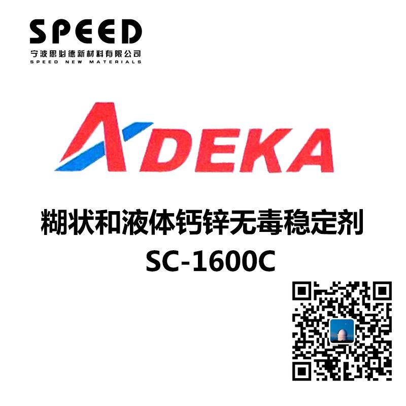 糊状和液体钙锌无毒稳定剂  SC-1600C
