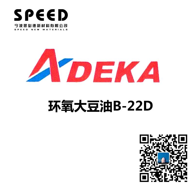 环氧大豆油 BB平台 ADK B-22D